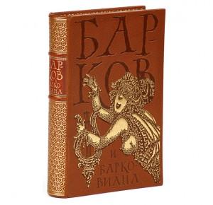 "Барков и барковиана"" книга в кожаном переплете"
