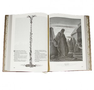 """Иллюстрация из книги в кожаном переплете """"Библия в гравюрах Гюстава Доре"""""""