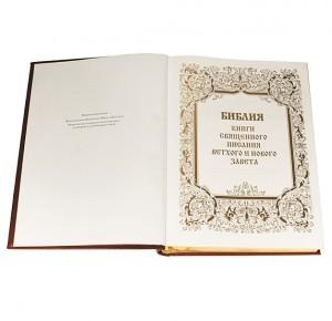Разворот коллекционной книги Библия. Книги Священного Писания Ветхого и Нового Завета