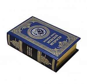 """""""Большая книга мужской мудрости"""" подарочное издание книги в кожаном переплете - вид сбоку"""