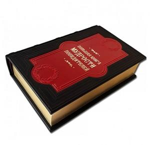 """Подарочное издание """"Большая книга мудрости победителей"""""""