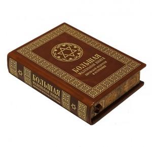 """""""Большая маленькая книга еврейской мудрости и остроумия"""" подарочная книга"""