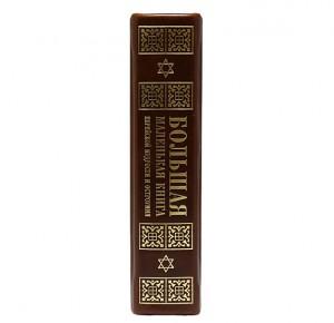 """Корешок подарочной книги """"Большая маленькая книга еврейской мудрости и остроумия"""""""