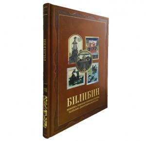 """""""Билибин. Живопись"""" подарочная книга"""