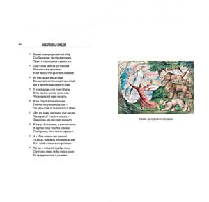 """Подарочное издание книги """"Божественная комедия"""" - фото 4"""
