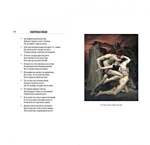 """Подарочное издание книги """"Божественная комедия"""" - фото 7"""