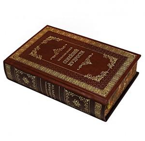 Большая книга семейной мудрости подарочное издание