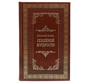 Подарочное издание Большая книга семейной мудрости