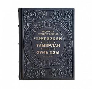 """Подарочное издание книги в коже """"Мудрость великих воинов. Чингисхан, Тамерлан, Сунь-Цзы"""""""