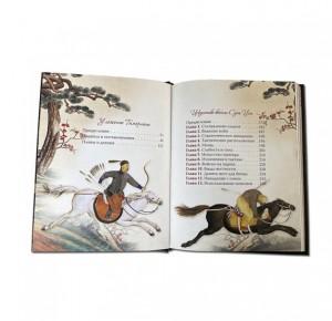 """Подарочное издание книги """"Мудрость великих воинов. Чингисхан, Тамерлан, Сунь-Цзы"""" - фото 5"""