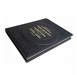 """Подарочное издание книги в коже """"Мудрость великих воинов. Чингисхан, Тамерлан, Сунь-Цзы"""" - фото 3"""