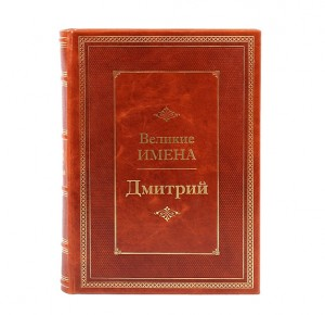 """""""Дмитрий. Великие имена"""" подарочное издание"""