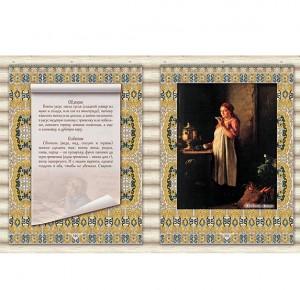 """""""Домострой. Большая коллекция"""" подарочное издание фото 8"""