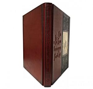 Сцены из Дон Кихота в иллюстрациях Гюстава Доре подарочное издание книги - фото 3