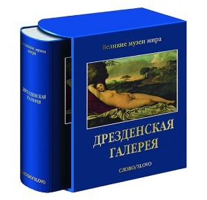 """""""Дрезденская галерея"""" подарочная книга"""
