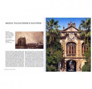 """Разворот подарочной книги """"Дворцы Италии. Сицилия"""""""
