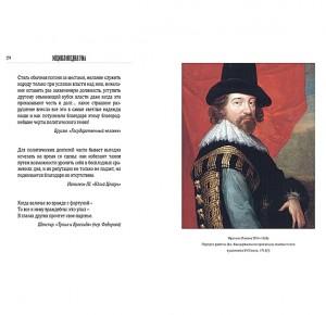 Иллюстрация к книге Энциклопедия ума в афоризмах всемирной литературы