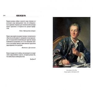 Фото из подарочной книги Энциклопедия ума в афоризмах всемирной литературы