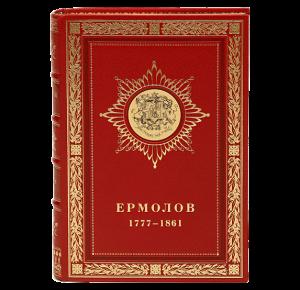 Ермолов - эксклюзивная книга