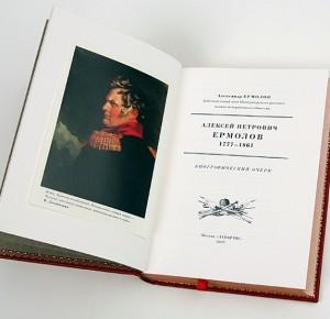 """Разворот подарочной книги """"Ермолов"""""""