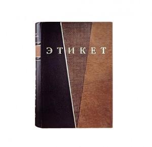 """Книга в кожаном переплете """"Этикет и протокол"""""""