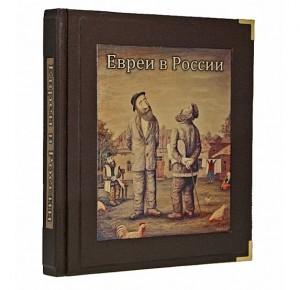 Подарочная книга Евреи в России. Неизвестное об известном - иллюстрация 1