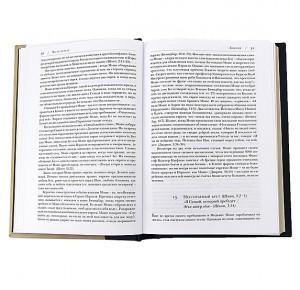 """Разворот книги в кожаном переплете """"Еврейский мир"""""""