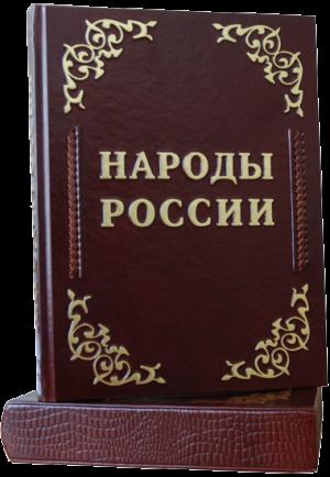 """Кожаная книга """"Народы России"""""""