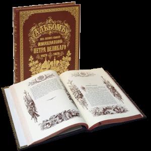 Книга в кожаном переплете Альбом 200-летнего юбилея императора Петра Великого