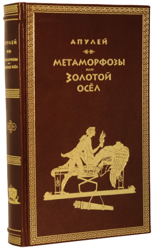 """""""Золотой осел"""" дорогая книга в кожаном переплете"""