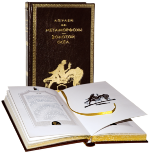 """""""Золотой осел"""" подарочное кожаное издание"""