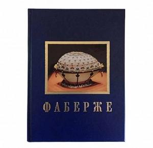 """""""Фаберже"""" подарочная книга"""