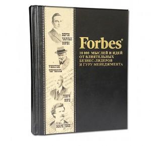 """""""Forbes. 10000 мыслей и идей от влиятельных бизнес-лидеров и гуру менеджмента"""" (Книга в подарок)"""
