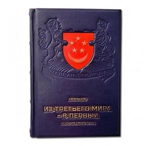 """Подарочная книга """"Из третьего мира в первый. История Сингапура"""" Ли Куан Ю"""