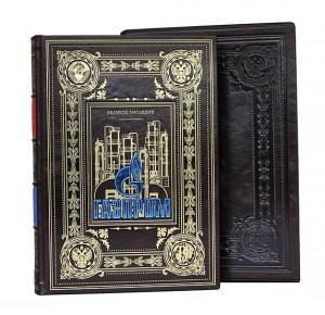 Газпром (Великое наследие) подарочное издание книги