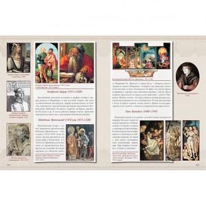 Иллюстрации к подарочной книге Германия. XV–XVII века. Фото 10