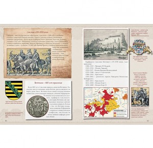 Иллюстрации к подарочной книге Германия. XV–XVII века. Фото 3