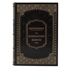 """Подарочное издание """"Гиппократ. Избранные книги"""""""