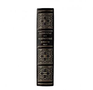 """Корешок подарочной книги """"Гиппократ. Избранные книги"""""""