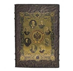 Государственный банк 1860-1917 подарочная книга