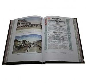 Разворот подарочной книги Государственный банк 1860-1917