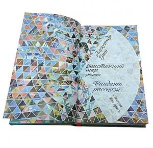 """Разворот подарочной книги """"Блистающий мир"""""""