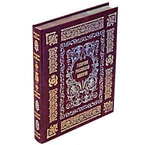 Губернии Российской Империи - подарочное издание - фото 2