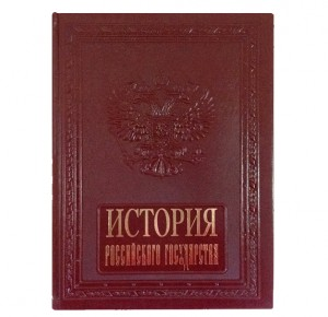 """""""История российского государства"""" подарочное издание"""