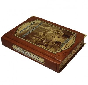 Книга Исторический очерк развития железных дорог в России с их основания по 1897 г. включительно - иллюстрация 3
