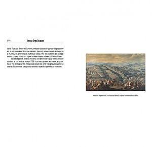 """Иллюстрации - """"История Петра Великого"""" подарочное издание"""