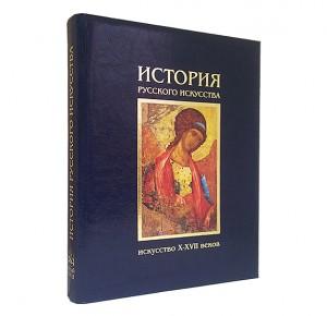 Подарочное издание История русского искусства в 2-х т. - т.1: Искусство X-XVII веков