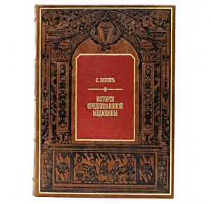 Подарочная книга История средневековой медицины - фото 1