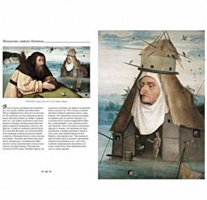 """Подарочная книга """"Иероним Босх. Великие полотна"""" - фото 10"""