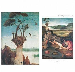 """Подарочная книга """"Иероним Босх. Великие полотна"""" - фото 11"""